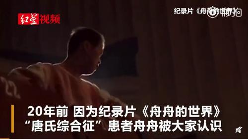 """41岁""""天才指挥家""""舟舟现状:肺癌基本痊愈,一年都没演出"""
