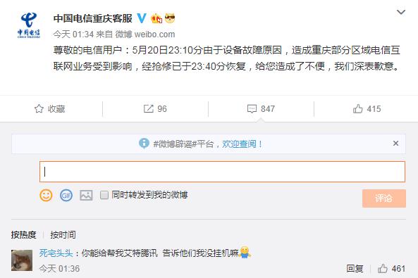 中国电信回应20日重庆断网半小时:设备故障