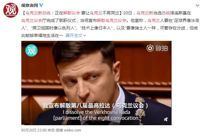 乌克兰新总统解散议会:乌克兰新总统宣布解散乌克兰议会,要让乌克兰不再哭泣