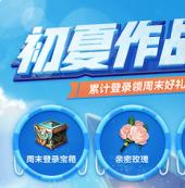 王者荣耀初夏作战礼包获得方法