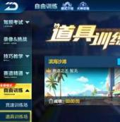 QQ飞车手游道具训练场玩法介绍