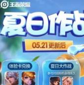 王者荣耀夏日作战活动玩法介绍