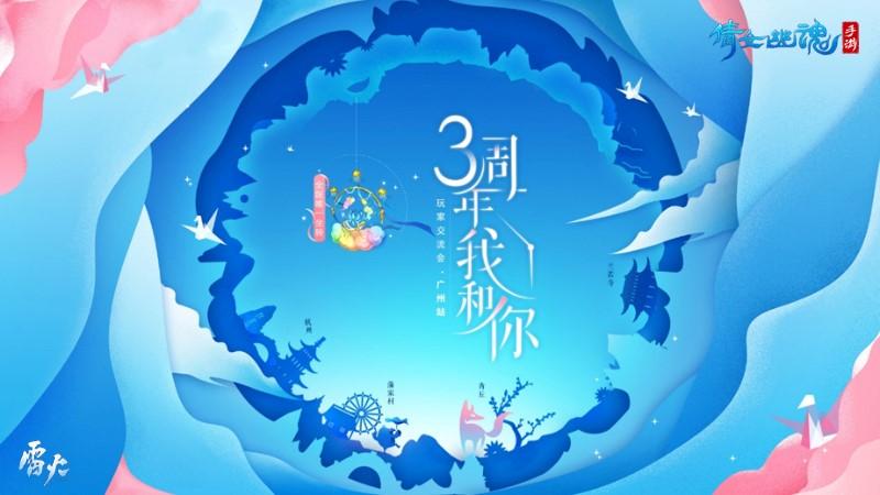 倩女手游獲App Store推薦,廣州交流會共慶三周年!
