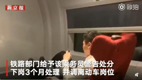 乘务高铁吸电子烟:官方回应乘务员高铁上吸电子烟,罚款1000元并将其调离岗位