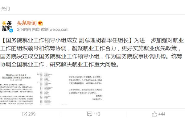 国务院就业工作领导小组:国务院就业工作领导小组成立,副总理胡春华任组长