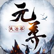 元尊:天源界公益服下载