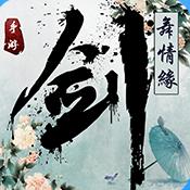 剑舞情缘变态版下载