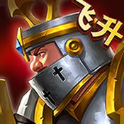 王權之戰無限元寶版