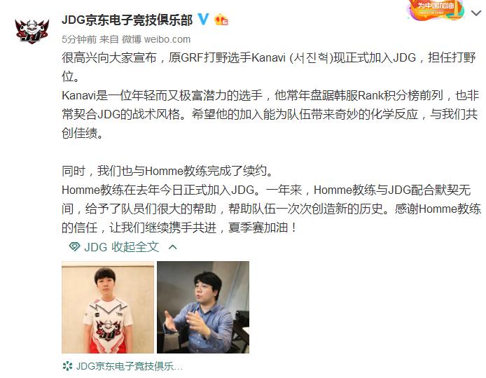 JDG官宣:Kanavi加入已与homme续约