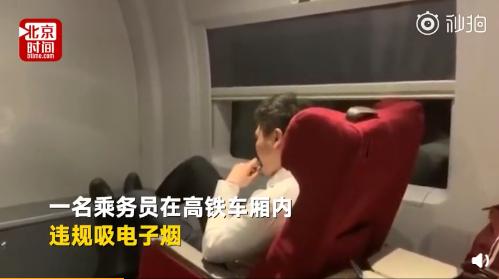 乘务员高铁上吸电子烟:罚款1000调离岗位,列车长免职