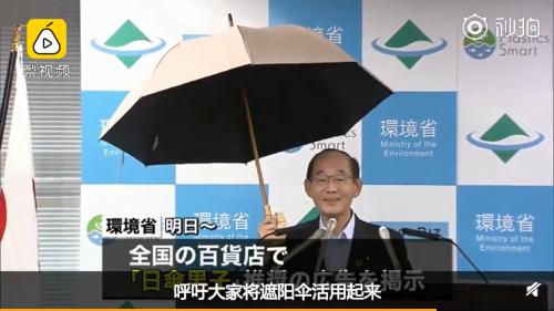 为防中暑,日本政府鼓励男士出门打伞