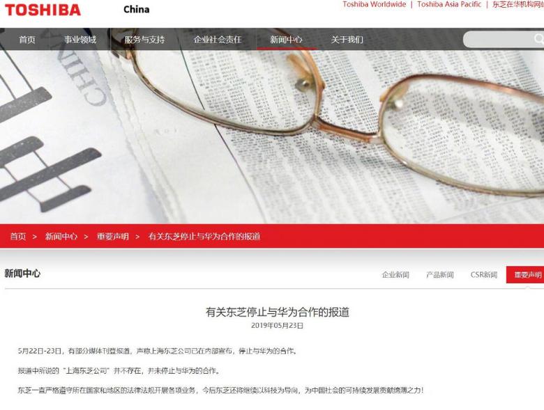 东芝中国回应与华为停止合作传闻:不实