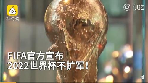 2022世界杯不扩军:2022年世界杯不会扩军,保持32队参赛