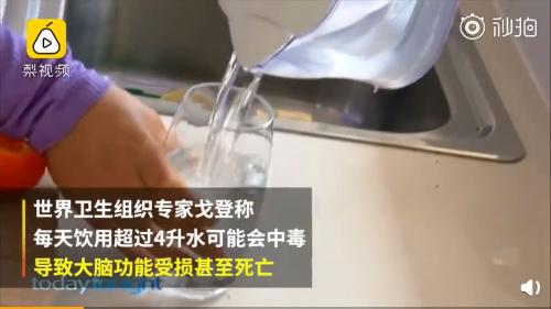 世卫组织:每天喝超4升水可能会中毒