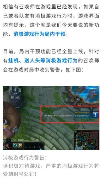 据腾讯游戏安全中心消息,LOL挂机送人头真的会被封号了!