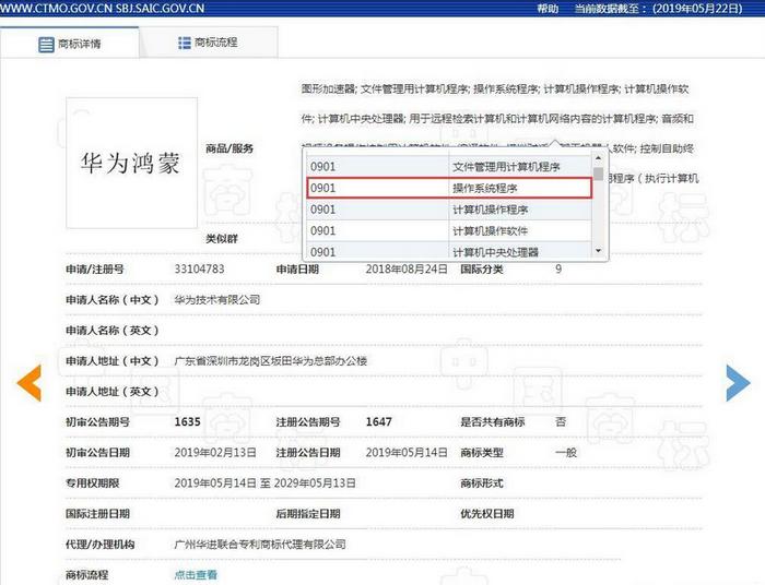 华为注册鸿蒙商标:华为自研操作系统已注册鸿蒙商标