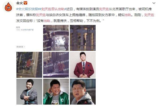 刘天佐否认出轨:没有出轨,就是搀扶,互相帮助,下不为例