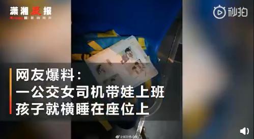 司机带娃上班停职:长沙公交女司机带娃上班被停职或面临辞退,网友纷纷为她求情