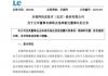 乐视网:公司董事长刘淑青辞职 选举刘延峰为新董事长