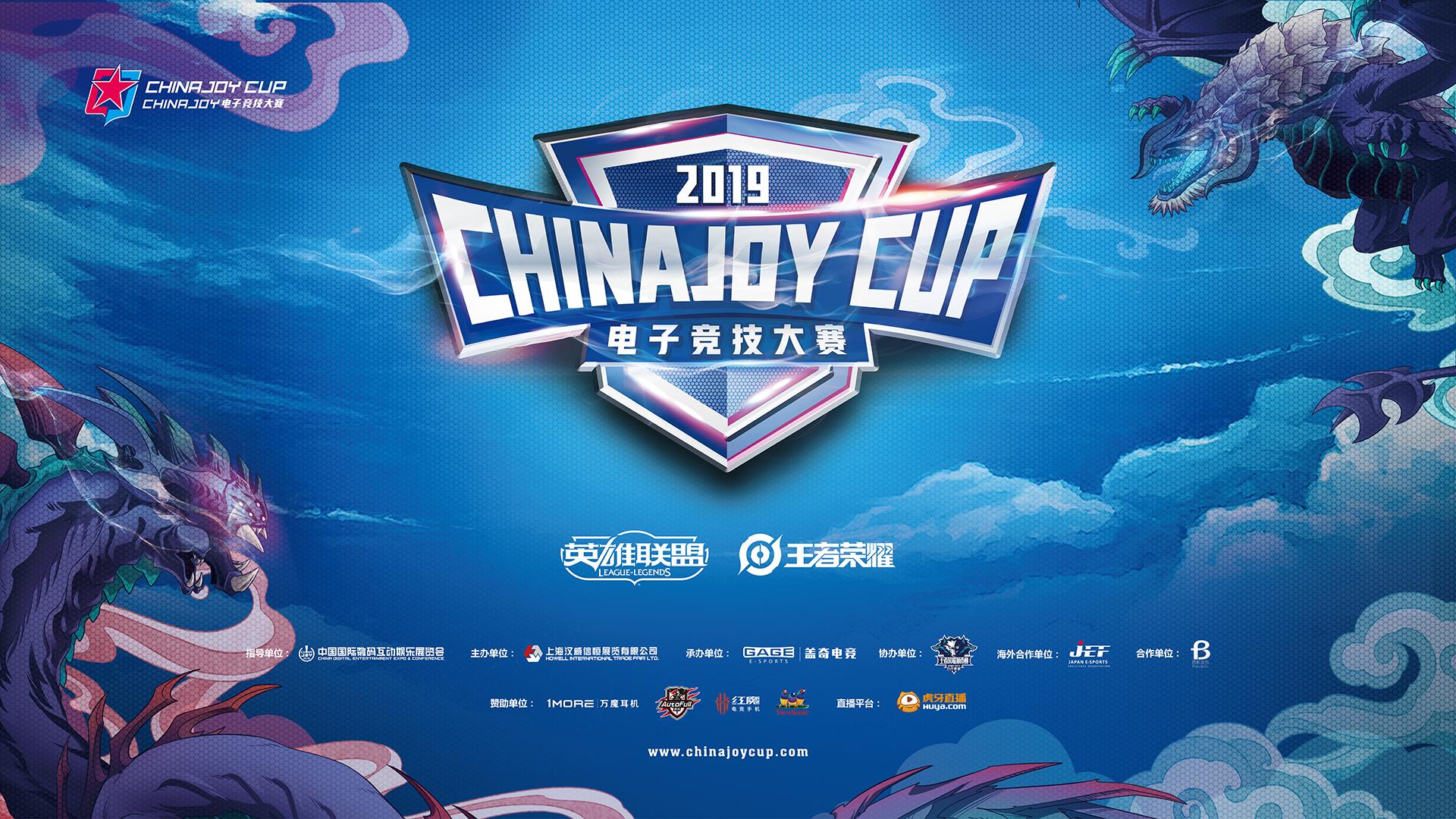 第三届ChinaJoy电子竞技大赛热烈催开