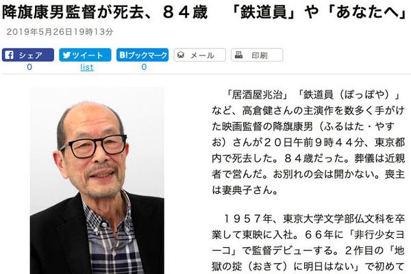 导演降旗康男去世:日本导演降旗康男20日上午9时44分因肺炎去世