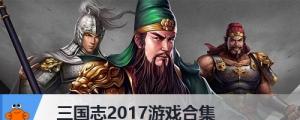 三国志2017游戏合集