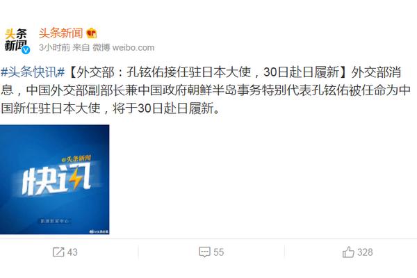 外交部:孔铉佑接任驻日本大使,30日赴日履新