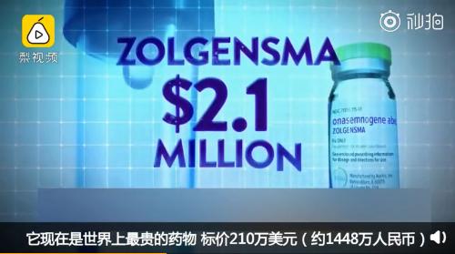 史上最贵药一支1448万元:在美国上市用于治疗小儿脊髓性肌肉萎缩症