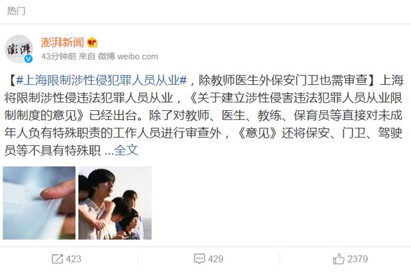上海限制涉性侵犯罪人员从业,除教师医生外保安门卫也需审查