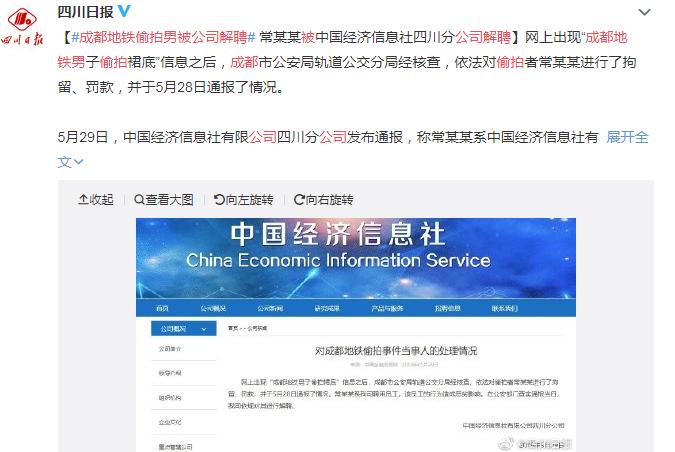 地铁偷拍男被解聘:常某某被中国经济信息社四川分公司解聘