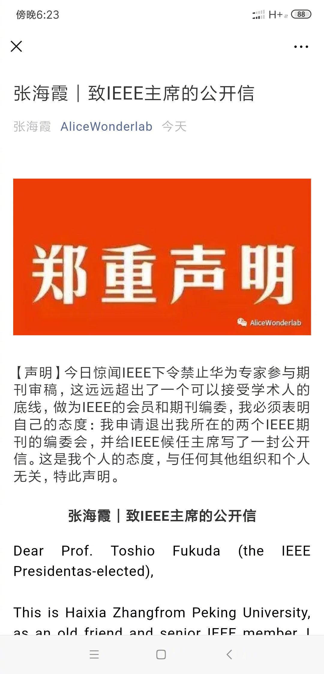 北大教授张海霞致IEEE主席公开信:申请退出编委会