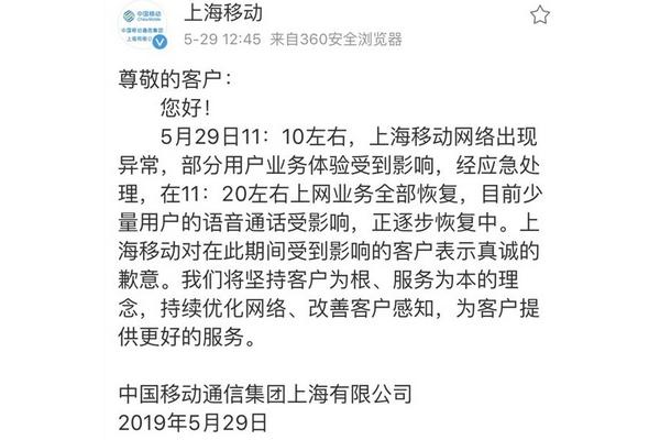 上海移动崩了,官方:目前已经全面恢复