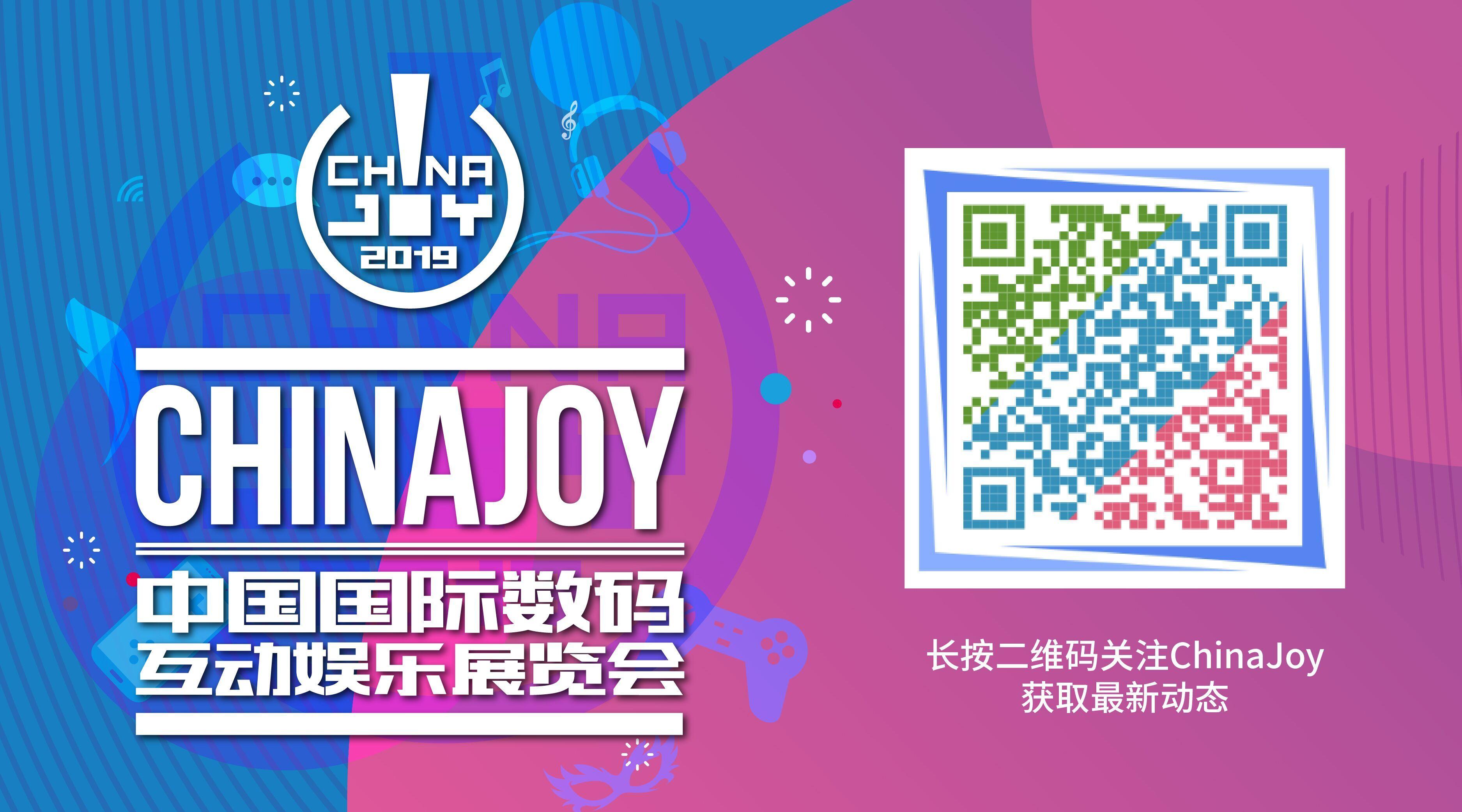 首轮优惠期倒计时!2019ChinaJoyBTOB及同期会议购证火热开启!