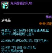 DNF熊猫偶遇礼盒获得方法