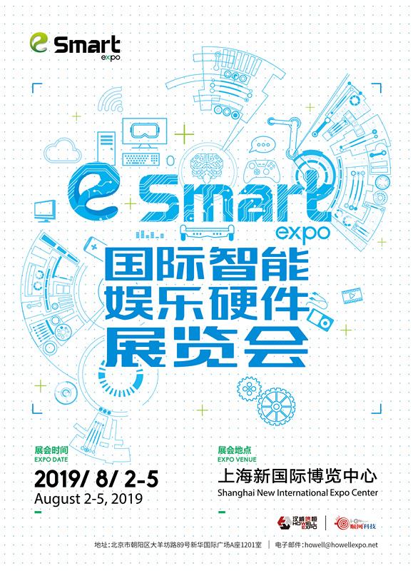 保友确认参展2019 eSmart:竞赛型电竞椅——开创电子竞技新纪元