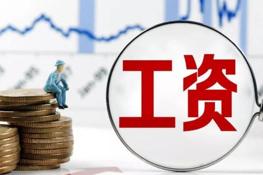 北京城镇人均工资:北京市去年全口径城镇单位就业人员平均工资为94258元
