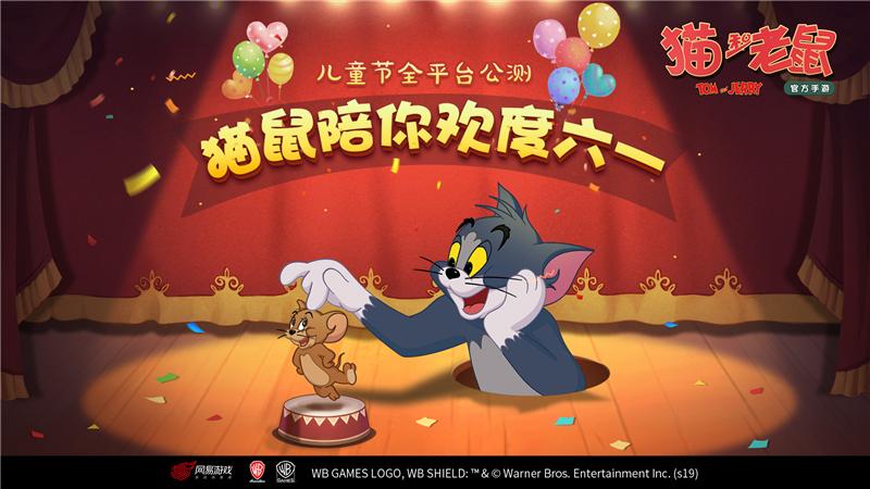 圖一:《貓和老鼠》手游將于兒童節開啟全平臺公測.jpg