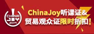 ChinaJoy听课证&贸易观众证限时折扣!