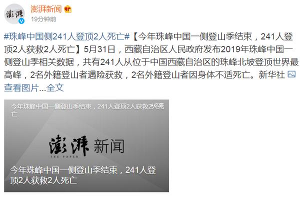 今年珠峰中国一侧登山季结束,241人登顶2人获救2人死亡