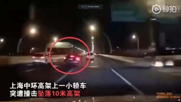 上海小轿车被撞后坠落10米高架,肇事司机醉驾逃逸被抓