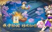 梦幻逍遥仙盟战玩法介绍