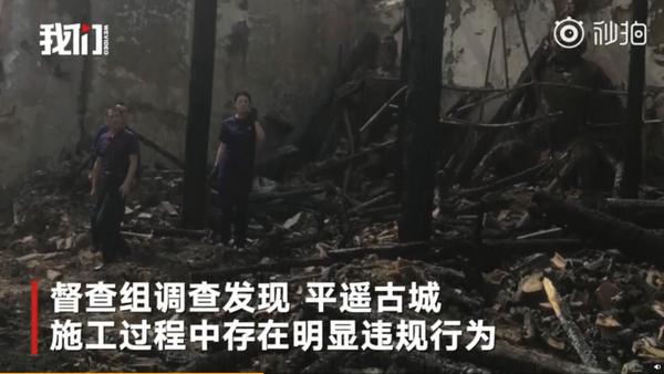 国家文物局回应平遥武庙大火:古城施工过程存明显违规
