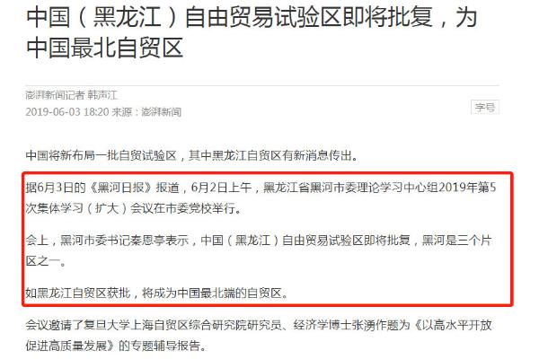 中国(黑龙江)自由贸易试验区即将批复,为中国最北自贸区