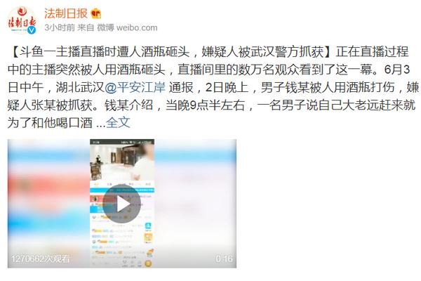 主播遭人酒瓶砸头:斗鱼一主播直播时遭人酒瓶砸头,嫌疑人被武汉警方抓获