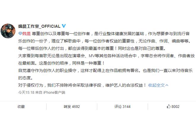 魏晨工作室回应被抄袭:会尊重每一位创作者,也会合理维护艺人权利!
