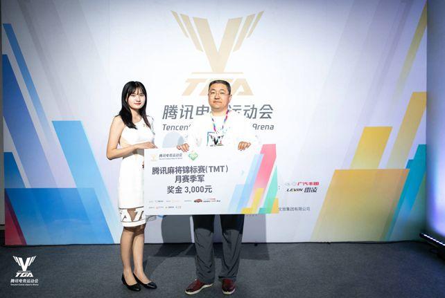 """歡樂麻將國標5月月賽戰報:成海華奪冠 """"偏愛""""七對攻守兼備"""