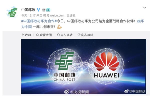 中国邮政与华为合作:中国邮政与华为结为全面战略合作伙伴