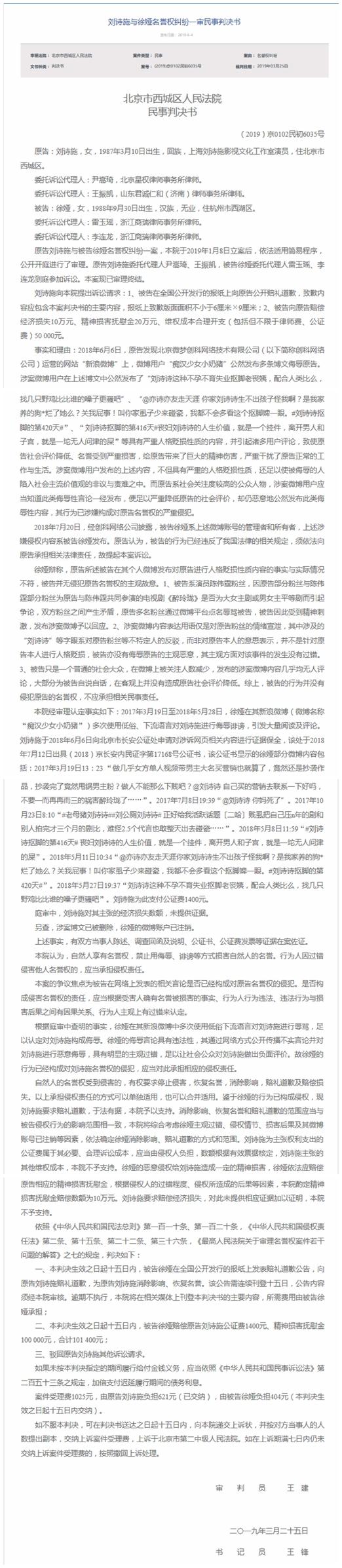 刘诗诗获赔10万:刘诗诗名誉权纠纷案胜诉,获赔10万余元