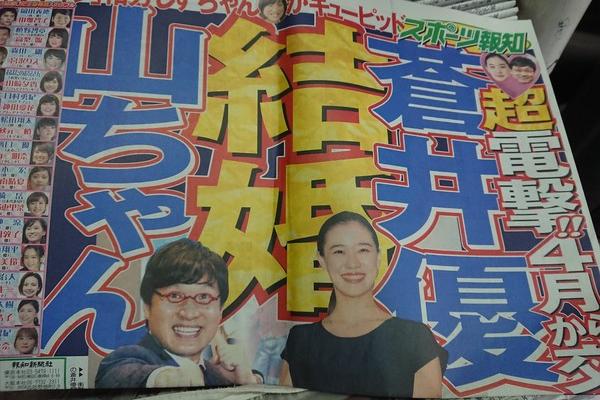 苍井优结婚:33岁苍井优与42岁搞笑艺人山里亮太结婚