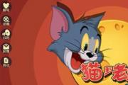 猫和老鼠手游网络连接失败掉线解决方法